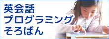 【英会話・プログラミング・そろばん】